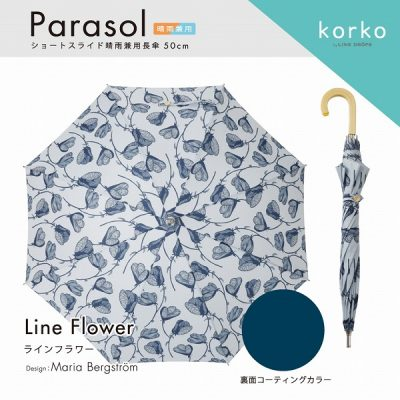 【korko(コルコ)】 ショートスライド式 晴雨兼用日傘 長傘 50cm ラインフラワー