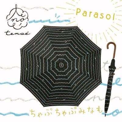 【tenoe(テノエ) CASUAL】レディース 晴雨兼用日傘 50cm ちゃぷちゃぷみなも