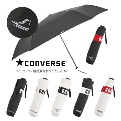 【CONVERSE】メンズ・ユニセックス ブランド 折りたたみ 晴雨兼用日傘 58cm