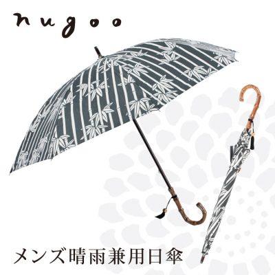 【nugoo】 parasol for Men メンズ 晴雨兼用 日傘 竹