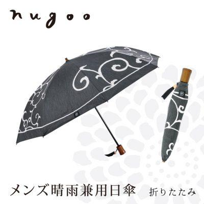 【nugoo】 parasol for Men メンズ 折りたたみ晴雨兼用日傘 竹