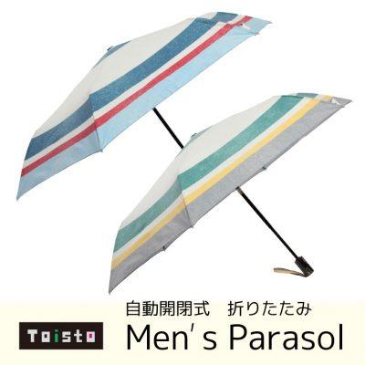 【Toisto】自動開閉アンブレラ 傘 55cm 折りたたみ日傘 ブラー