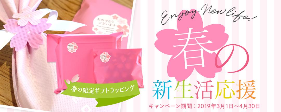 桜咲く!新生活応援ギフトにおすすめのラッピング