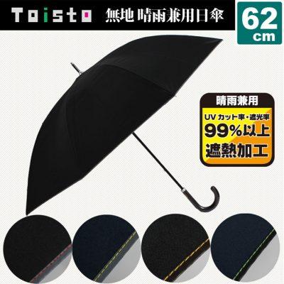 【Toisto】メンズ オリジナル パラソル 62cm バイカラー