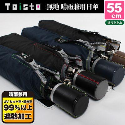 【Toisto】メンズ オリジナル 折りたたみ日傘 55cm バイカラー