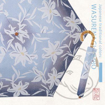 河馬印本舗の晴雨兼用2段ミニ折りたたみ日傘【百合(勿忘草色/わすれなぐさいろ)】