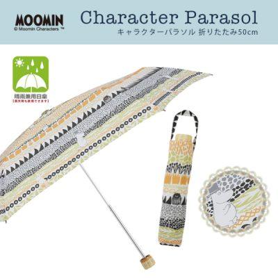 【MOOMIN】キャラクター 晴雨兼用日傘 折りたたみ 50cm ムーミン/ボタニス【One's Plus】