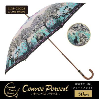 【LINEDROPS】クリエイターズキャンバスパラソル 日傘 50cm 秘密の花園