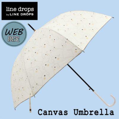 【LINEDROPS】【WEB限定】キャンバスアンブレラ 60cm オカメーズ