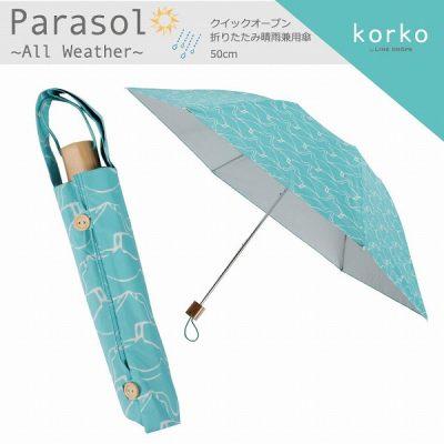 【korko(コルコ)】 クイックオープン 晴雨兼用 折りたたみ日傘 フライト