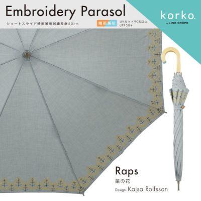 【korko(コルコ)】 ショートスライド晴雨兼用刺繍日傘 50cm 菜の花
