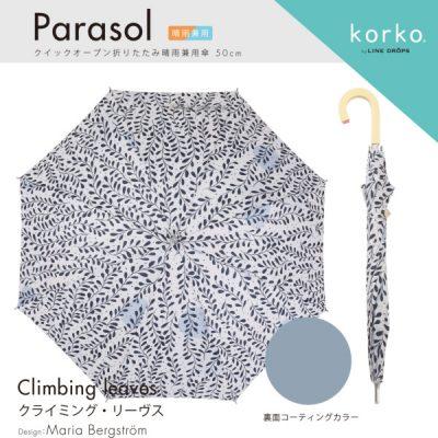 【korko(コルコ)】 ショートスライド式 晴雨兼用日傘 長傘 クライミング・リーヴス