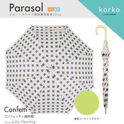 【korko(コルコ)】 ショートスライド式 晴雨兼用日傘 長傘 コンフェッティ