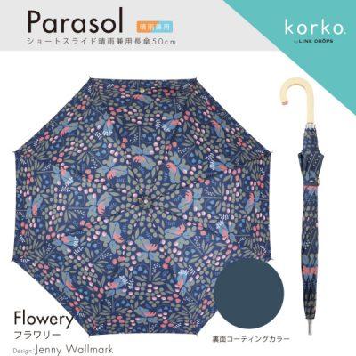 【korko(コルコ)】 ショートスライド式 晴雨兼用日傘 長傘 フラワリー