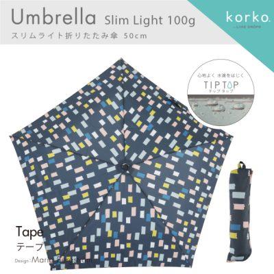 【korko(コルコ)】 スリムライト折りたたみ雨傘 テープ