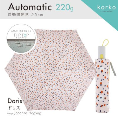 【korko(コルコ)】自動開閉 折りたたみ雨傘 55cm ドリス
