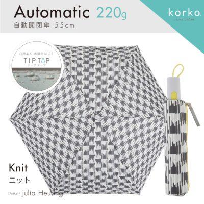 【korko(コルコ)】自動開閉 折りたたみ雨傘 55cm ニット