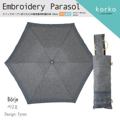 【korko(コルコ)】 クイックオープン晴雨兼用刺繍 折りたたみ日傘 50cm ベリエ