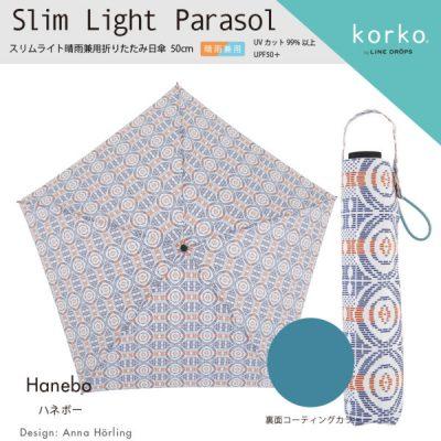 【korko(コルコ)】 スリムライト晴雨兼用折りたたみ日傘 ハネボー