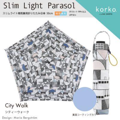 【korko(コルコ)】 スリムライト晴雨兼用折りたたみ日傘 シティーウォーク