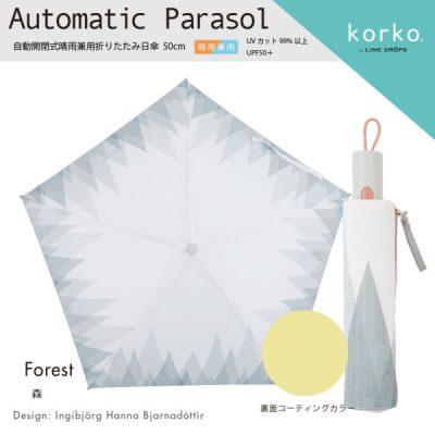 【korko(コルコ)】 自動開閉式晴雨兼用折りたたみ日傘 森