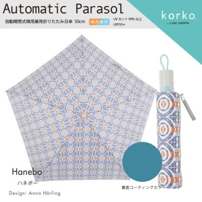 【korko(コルコ)】 自動開閉式晴雨兼用折りたたみ日傘 ハネボー