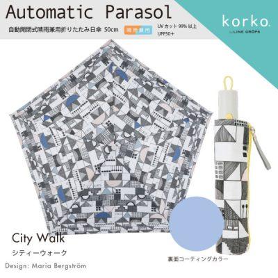【korko(コルコ)】 自動開閉式晴雨兼用折りたたみ日傘 シティーウォーク