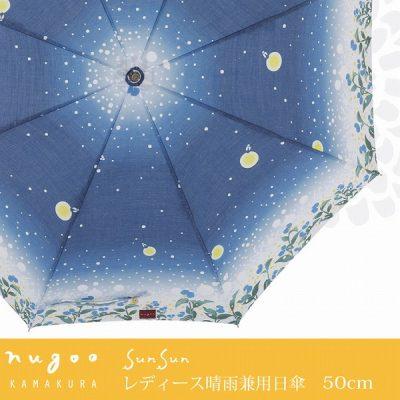 【nugoo】 parasol 晴雨兼用 日傘 ほたるの里