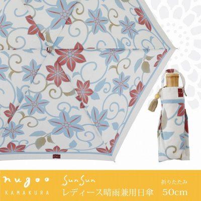 【nugoo】 parasol 晴雨兼用 折りたたみ日傘 枠取り鉄線花(生成りブルー)