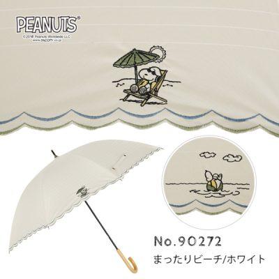 【One's Plus】【PEANUTS】晴雨兼用 刺繍日傘 50cm 長傘 <スヌーピー>まったりビーチ/ホワイト