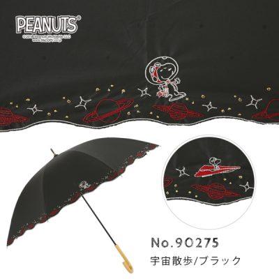 【One's Plus】【PEANUTS】晴雨兼用 刺繍日傘 50cm 長傘 <スヌーピー>宇宙散歩/ブラック