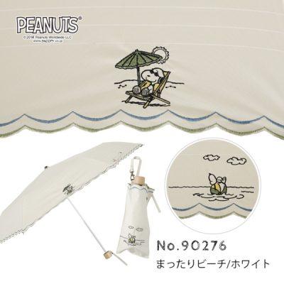 【One's Plus】【PEANUTS】晴雨兼用 刺繍日傘 折りたたみ 50cm 【スヌーピー】まったりビーチ/ホワイト
