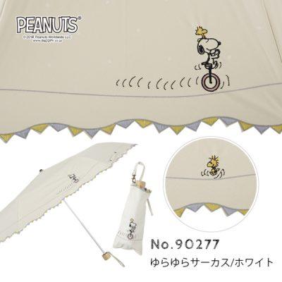 【One's Plus】【PEANUTS】晴雨兼用 刺繍日傘 折りたたみ 50cm 【スヌーピー】ゆらゆらサーカス/ホワイト