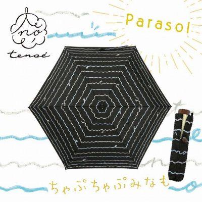 【tenoe(テノエ) CASUAL】レディース 晴雨兼用折りたたみ日傘 50cm ちゃぷちゃぷみなも