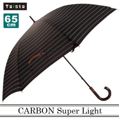 【Toisto】メンズ 超軽量カーボン 長傘 65cm スレンダー
