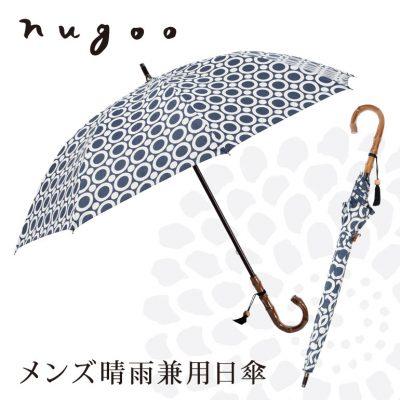 【nugoo】 parasol for Men メンズ 晴雨兼用 日傘 輪ならび