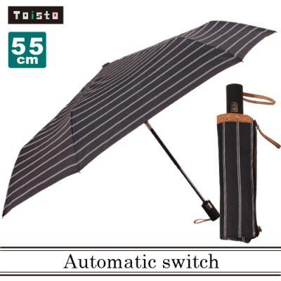 【Toisto】メンズ 折りたたみ自動開閉 55cm スレンダー