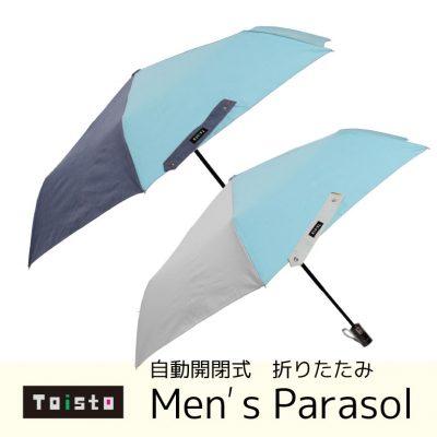 【Toisto】自動開閉アンブレラ 傘 55cm 折りたたみ日傘 バイカラー