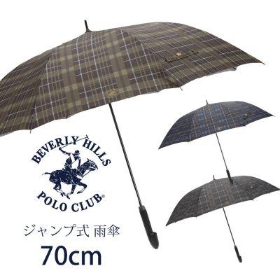 【BHPC】ビバリーヒルズポロクラブ メンズ ブランド 70cm チェック 雨傘