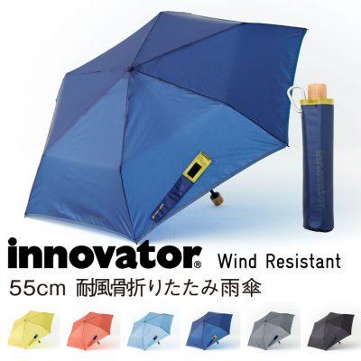 【innovator】ユニセックス・メンズ 耐風骨 折りたたみ傘 55cm 男女兼用