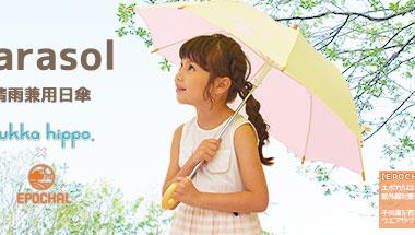 子供にこそ必要な日傘