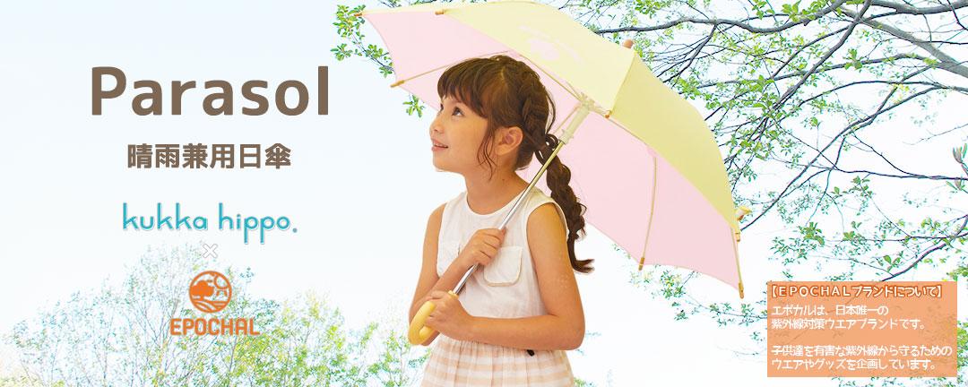 お子さまの紫外線・熱中症対策に…キッズ用日傘
