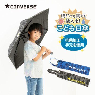CONVERSEのキッズ晴雨兼用折りたたみ日傘【子ども日傘/カモフラ/4カラー】