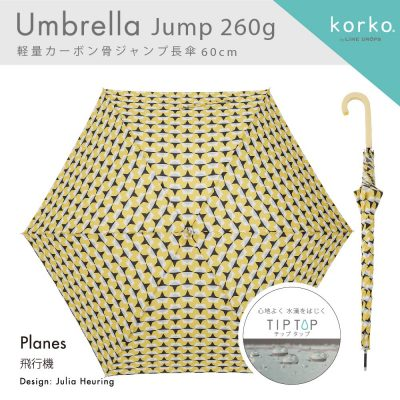 korko(コルコ)の雨傘【飛行機】