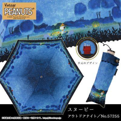 PEANUTS/LINEDROPSの晴雨兼用折りたたみ日傘 キャンバスパラソル【スヌーピー/アウトドアナイト】
