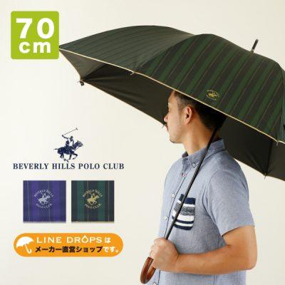 BHPC(ビバリーヒルズポロクラブ)の晴雨兼用日傘【ストライプ/2カラー】