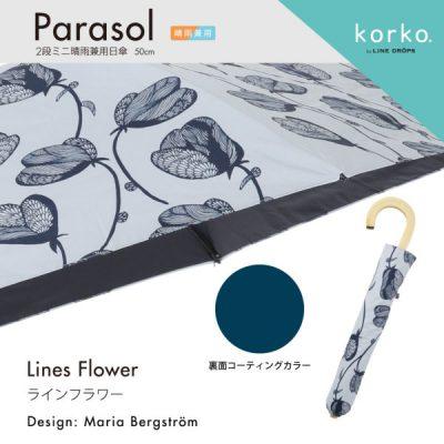 korko(コルコ)の晴雨兼用2段ミニ折りたたみ日傘【ラインフラワー