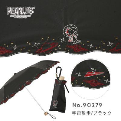 【One's Plus】【PEANUTS】晴雨兼用 刺繍日傘 折りたたみ 50cm 【スヌーピー】宇宙散歩/ブラック
