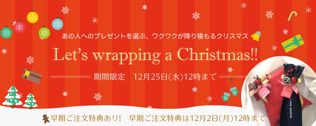 【早期ご注文特典あり】クリスマス向けギフトラッピング承ります