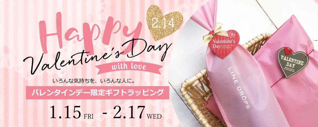 2021年バレンタインラッピング